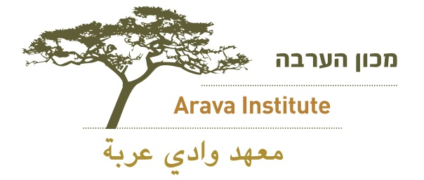 Arava_Institute Logo