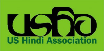 US Hindi Association Logo