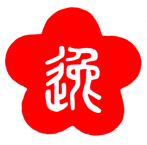 Richmond Moy Yat Kung Fu Academy Logo