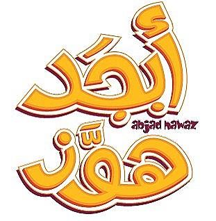 abjadcity Logo