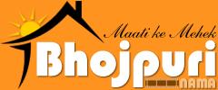 bhojpurinama Logo
