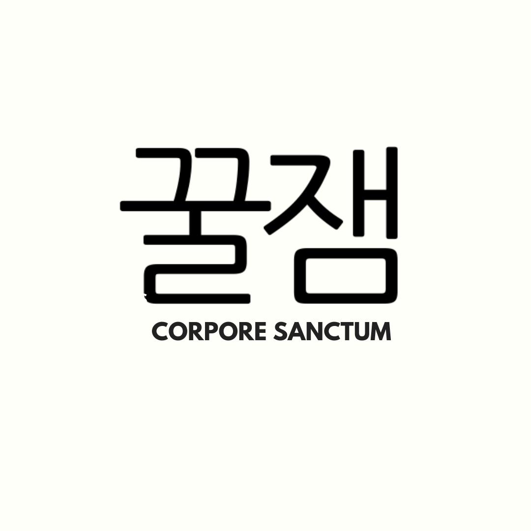 corpore sanctum Logo