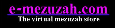 www.e-mezuzah.com Logo
