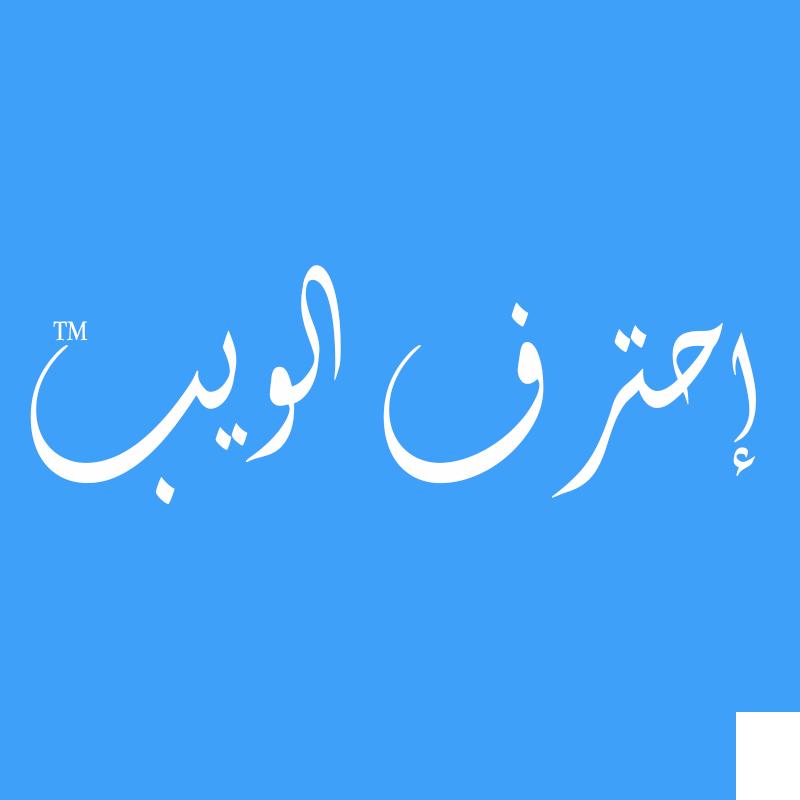 ihtiraf web Logo