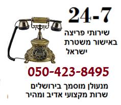 מנעולן בירושלים Logo