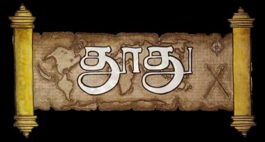 Thudhu Online Tamil News Today Tamil News Online Political News Tech News Cinema News Thudhu Prlog